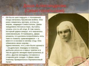 Даша Александрова (Севастопольская) Ей было шестнадцать с половиной, когда на
