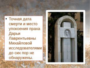 Точная дата смерти и место упокоения праха Дарьи Лаврентьевны Михайловой исс