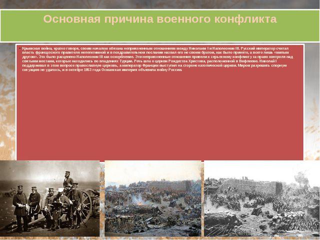 Основная причина военного конфликта Крымская война, кратко говоря, своим нача...