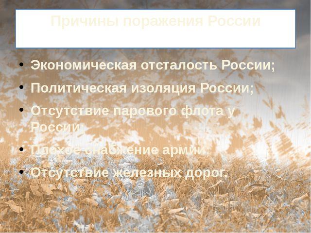 Причины поражения России Экономическая отсталость России; Политическая изоляц...