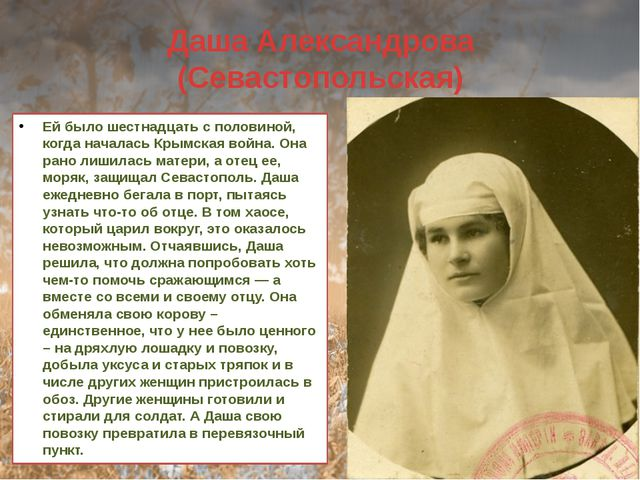 Даша Александрова (Севастопольская) Ей было шестнадцать с половиной, когда на...