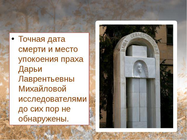 Точная дата смерти и место упокоения праха Дарьи Лаврентьевны Михайловой исс...