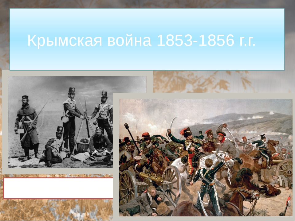 Приготовила:Марченкова Амина Крымская война 1853-1856 г.г.