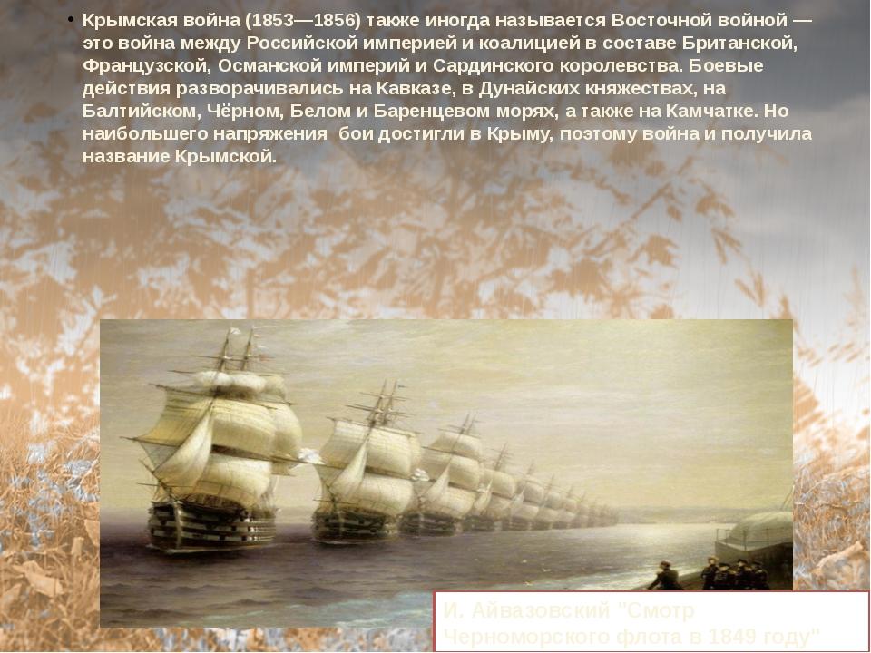 Крымская война (1853—1856) также иногда называется Восточной войной — это во...