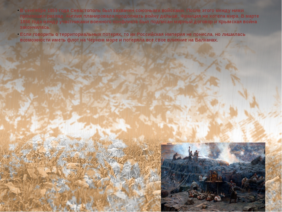 В сентябре 1855 года Севастополь был захвачен союзными войсками. После этого...