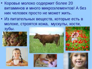 Коровье молоко содержит более 20 витаминов и много микроэлементов! А без них