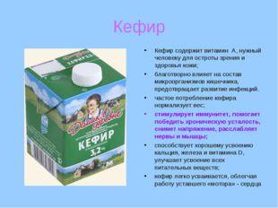 Кефир Кефир содержит витамин А, нужный человеку для остроты зрения и здоровья