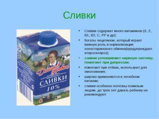 Сливки Сливки содержат много витаминов (A, E, B1, B2, C, PP и др); богаты лец