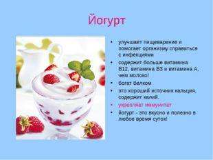 Йогурт улучшает пищеварение и помогает организму справиться с инфекциями соде