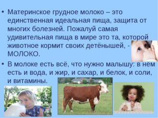 Материнское грудное молоко – это единственная идеальная пища, защита от многи
