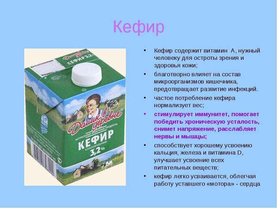 Кефир Кефир содержит витамин А, нужный человеку для остроты зрения и здоровья...