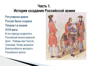 Регулярная армия России была создана Петром I в начале ХVIII века. В это пери