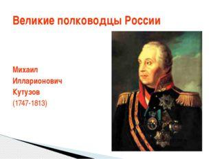 Великие полководцы России Михаил Илларионович Кутузов (1747-1813)