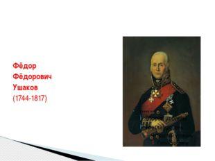 Фёдор Фёдорович Ушаков (1744-1817)