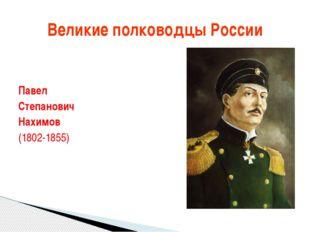 Павел Степанович Нахимов (1802-1855) Великие полководцы России