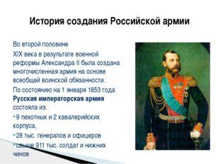 История создания Российской армии Во второй половине XIX века в результате во