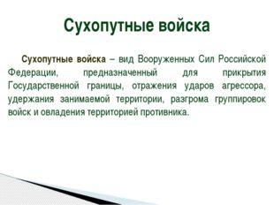 Сухопутные войска – вид Вооруженных Сил Российской Федерации, предназначенный