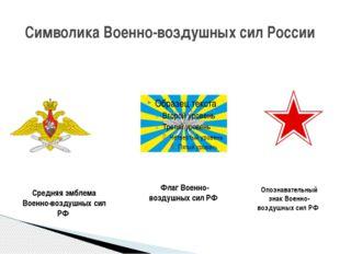 Символика Военно-воздушных сил России Флаг Военно-воздушных сил РФ Средняя эм