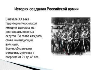 История создания Российской армии В начале XX века территория Российской импе