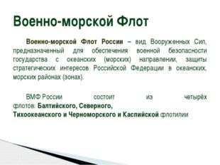 Военно-морской Флот России – вид Вооруженных Сил, предназначенный для обеспеч