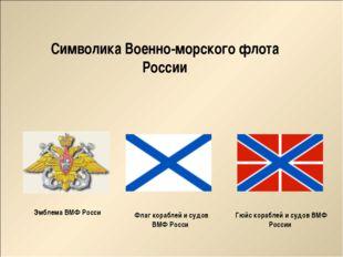 Символика Военно-морского флота России Эмблема ВМФ Росси Флаг кораблей и суд