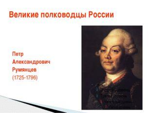 Великие полководцы России Петр Александрович Румянцев (1725-1796)