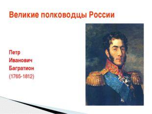 Петр Иванович Багратион (1765-1812) Великие полководцы России