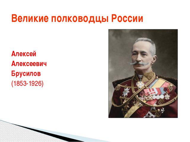 Алексей Алексеевич Брусилов (1853-1926) Великие полководцы России