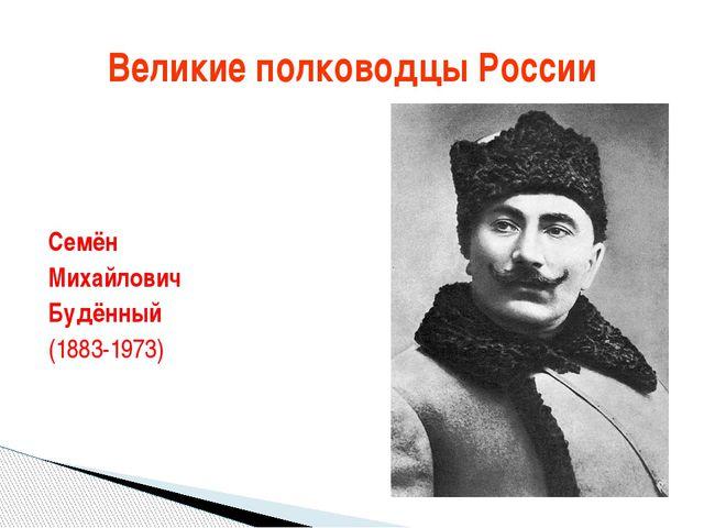 Семён Михайлович Будённый (1883-1973) Великие полководцы России