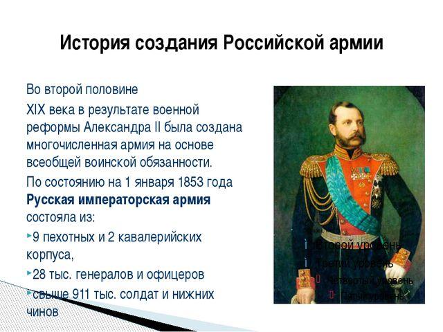 История создания Российской армии Во второй половине XIX века в результате во...