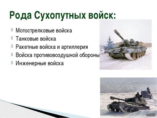 Мотострелковые войска Танковые войска Ракетные войска и артиллерия Войска про...