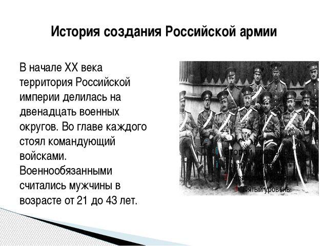 История создания Российской армии В начале XX века территория Российской импе...
