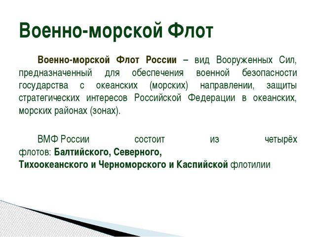 Военно-морской Флот России – вид Вооруженных Сил, предназначенный для обеспеч...