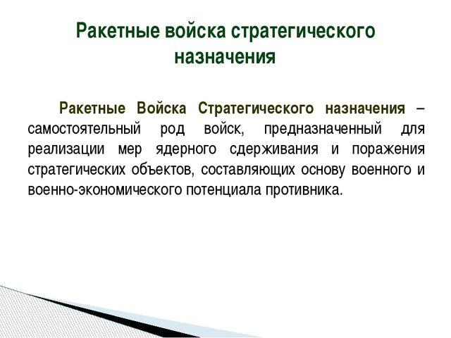 Ракетные Войска Стратегического назначения – самостоятельный род войск, предн...