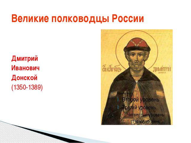 Великие полководцы России Дмитрий Иванович Донской (1350-1389)