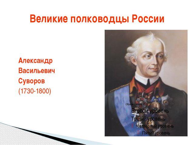Великие полководцы России Александр Васильевич Суворов (1730-1800)