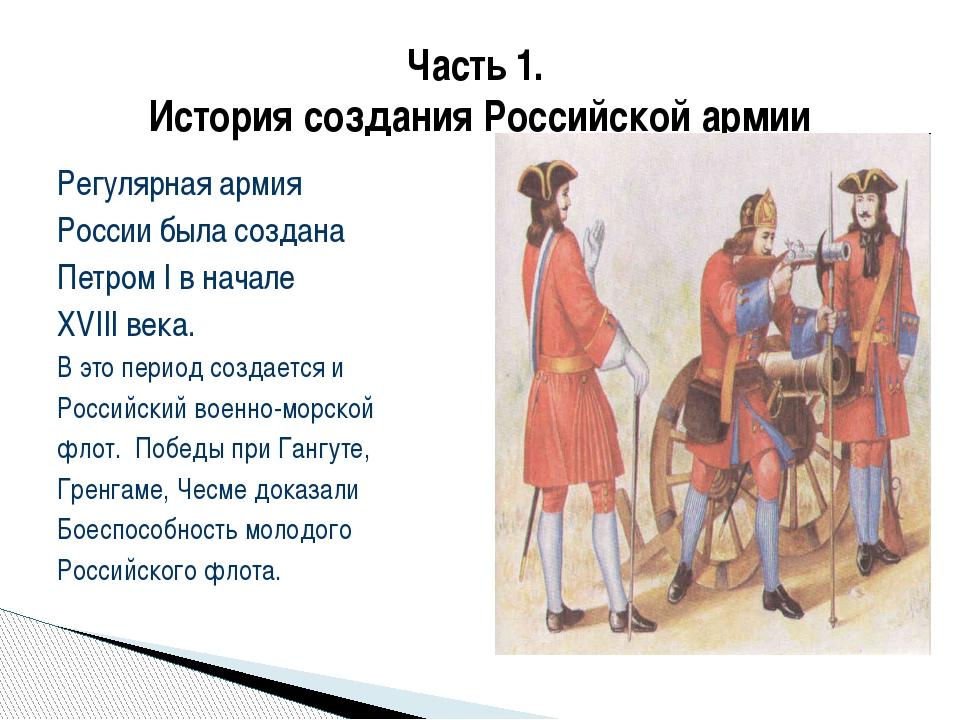 Регулярная армия России была создана Петром I в начале ХVIII века. В это пери...