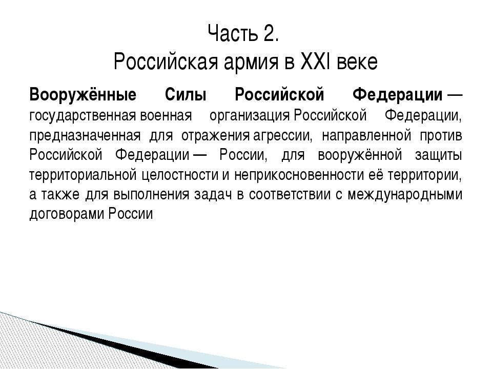 Вооружённые Силы Российской Федерации— государственнаявоенная организацияР...