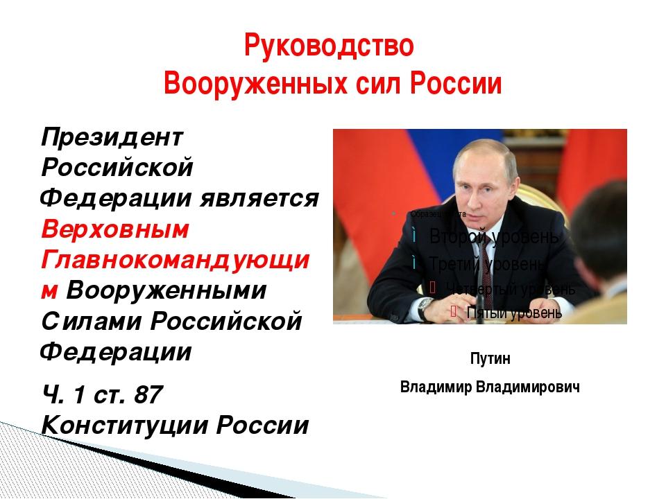 Руководство Вооруженных сил России Президент Российской Федерации является Ве...