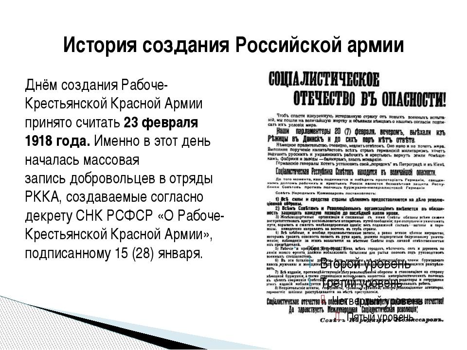 История создания Российской армии Днём создания Рабоче-Крестьянской Красной А...