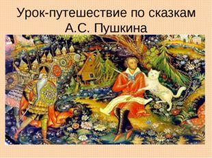 Урок-путешествие по сказкам А.С. Пушкина