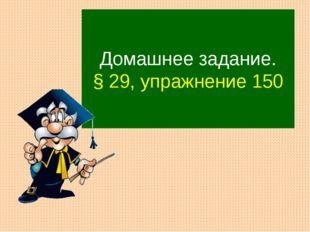 Домашнее задание. § 29, упражнение 150
