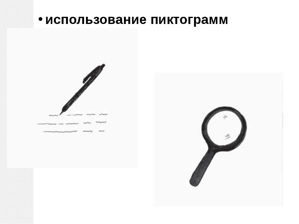 использование пиктограмм