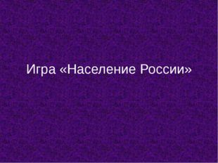 Какова численность населения России? Какое место она занимает в мире? 146 мл