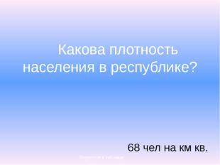 Сколько городов в Чувашии? Назвать их. 9 городов: Чебоксары, Новочебоксарск,