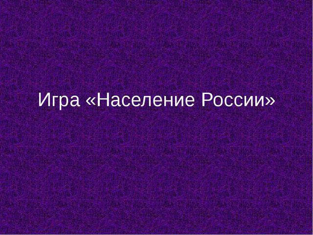 Какова численность населения России? Какое место она занимает в мире? 146 мл...