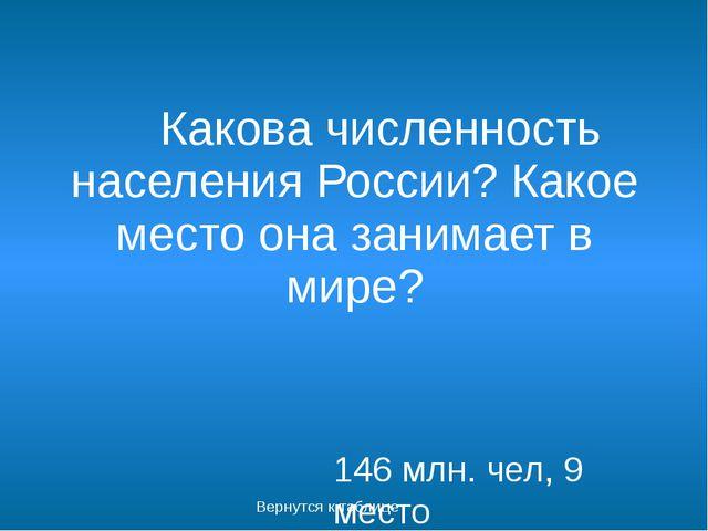 Какова средняя плотность населения в России? 8 чел на км кв Вернутся к таблице