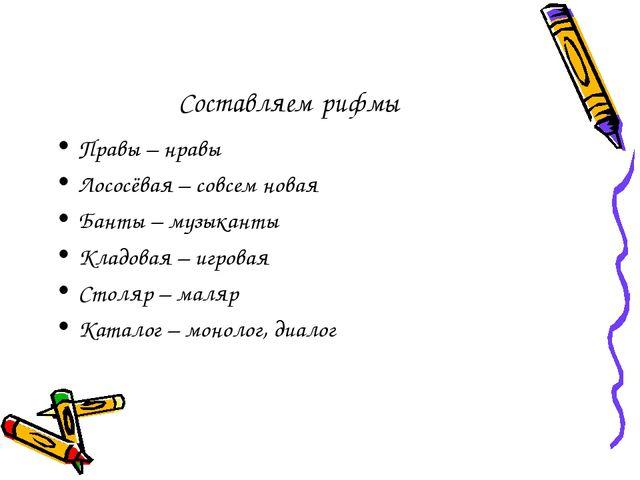 Составляем рифмы Правы – нравы Лососёвая – совсем новая Банты – музыканты Кла...