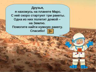 Друзья, я нахожусь на планете Марс. С неё скоро стартуют три ракеты. Одна из