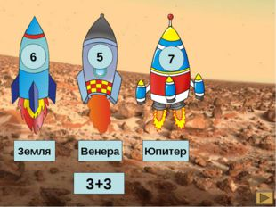 3+3 Земля Венера Юпитер